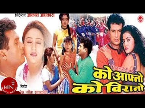 Ko Aafno Ko Birano | Nepali Movie