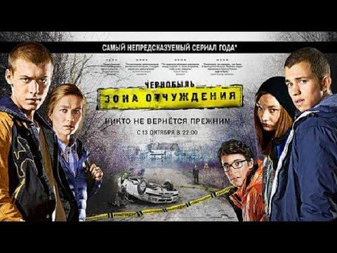 Чернобыль: Зона отчуждения 1 сезон (трейлер)