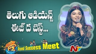 Mehreen Speech At F2 Grand Success Meet || Venkatesh || Varun Tej || Tamannah || NTV