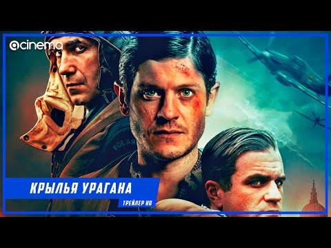 Крылья урагана ✔️ Русский трейлер (2021)