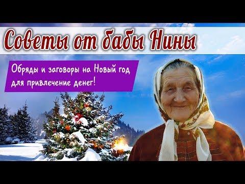 Баба Нина - Обряды и заговоры на Новый год, для привлечение денег!
