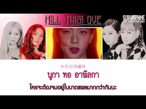 [KARAOKE/THAISUB] Kill This Love  – BLACKPINK(블랙핑그) #SUBWITHME