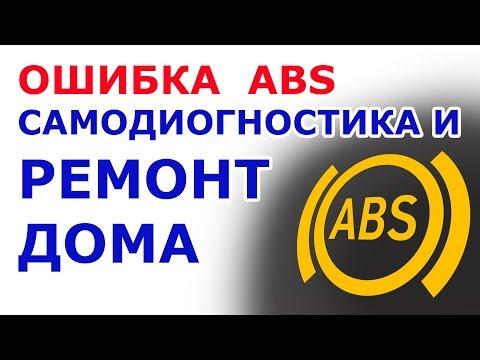 🔴 Как починить ABS дома,  горит лампочка ABS , Как проверить датчик ABS, Не работает АБС🔧