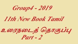Group4 -2019 - 11th New Book Tamil-உரைநடைத் தொகுப்பு-Part2