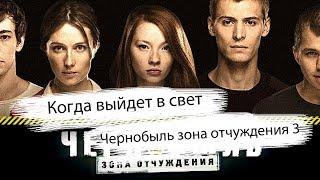 Когда выйдет ЧЗО 3 | Дата выхода | Информация о фильме Чернобыль Зона Отчуждения
