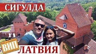Сигулда - Прибалтийская Швейцария. Своим ходом по Латвии. Турайдский замок, Сигулдский дворец
