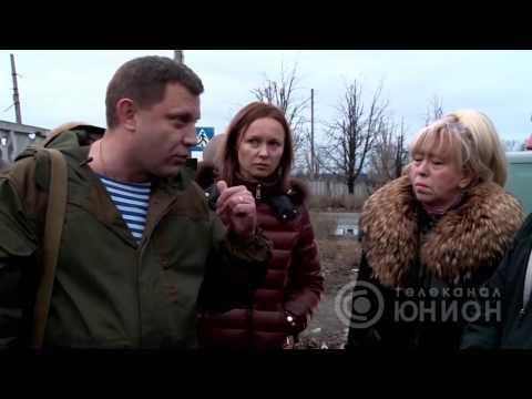 """Матери уркаины"" с Александром Захарченко возле аэропорта."