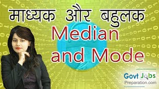 Quick Method for Median and Mode in Hindi & English