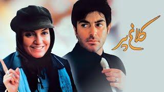 Film Kalagh Par – Full Movie | فیلم سینمایی کلاغ پر – کامل