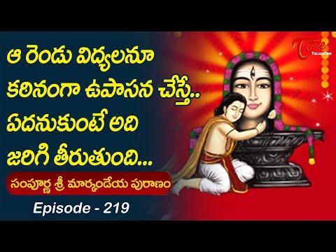 Markandeya Puranam #219 | ఆ రెండు విద్యలనూ గనక కఠినంగ�