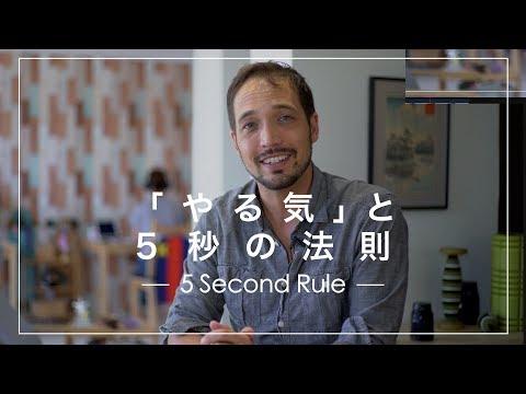 「やる気」が出ない時に5秒で動き出す方法 4K  メル・ロビンスの5秒の法則
