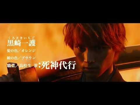 BLEACH Official Trailer 2018 Live Action Movie HD - ALLaTRAILERS