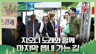 SUB 3 Meals A Day Mountain Village EP10