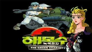 [1998] 녹색전차 해모수 ㅡ 모든걸넣고 비벼버린…국산애니의 희망(?)이었던…