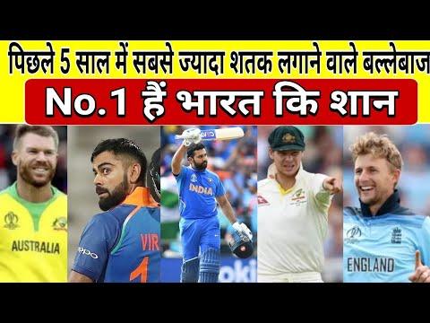पिछले पांच साल में सबसे ज्यादा शतक लगाने वाले टॉप -5 बल्लेबाज़, No.1 है भारत कि शान