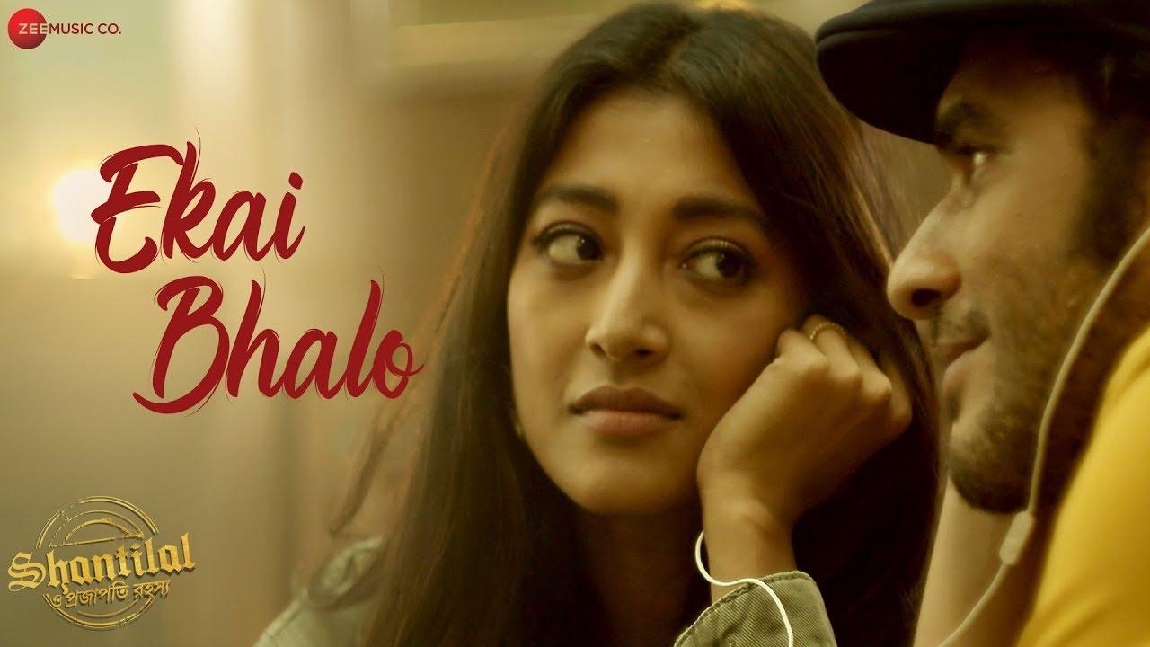 Ekai Bhalo  (একাই ভালো) - Durnibar Saha | Shantilal O Projapoti Rohoshyo Lyrics