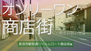 長浜市駅前通りパルムロード商店街!街を愛して止まない「パルメン」が集まり商店街を活気いっぱいに【オンリーワン商店街 明日の街の物語】