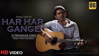 Har Har Gange| Batti Gul Meter Chalu| Manohar Music ft Shraddha & Shivani