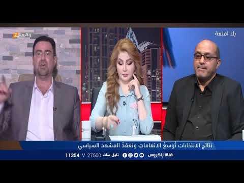شاهد بالفيديو.. حيدر البرزنجي يتحدث عن تسريب صوتي من مكتب رئيس الوزراء حول الانتخابات | بلا أقنعة مع هيفاء الحسيني