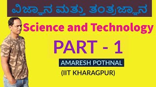Science and Technology for Competitive Exams Part -1| ವಿಜ್ಞಾನ ಮತ್ತು ತಂತ್ರಜ್ಞಾನ | By Amaresh Pothnal