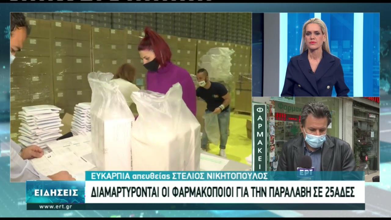 Θεσσαλονίκη: 110.000 self tests έρχονται στα φαρμακεία της Θεσσαλονίκης | 07/04/2021 | ΕΡΤ