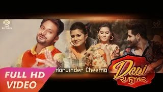 Desi Da Swaad  Harvinder Cheema  Anu Manu  Latest Punjabi Songs 2017  Mp4 Records