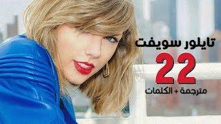 22 taylor swift lyrics مترجمة - TH-Clip