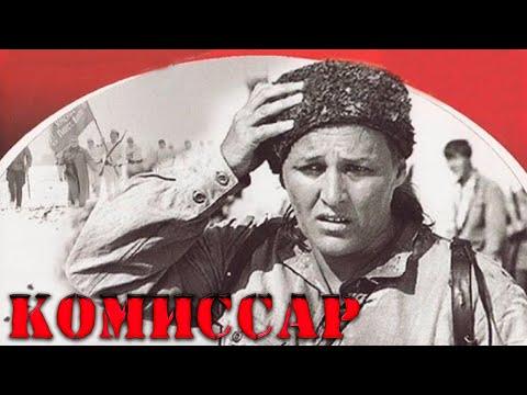 Комиссар (1967) Драма о войне