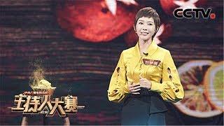 [2019主持人大赛] EP5 刘梦遥:10年吃遍5000家餐厅 她以语言盛宴馋疯小撒 | CCTV