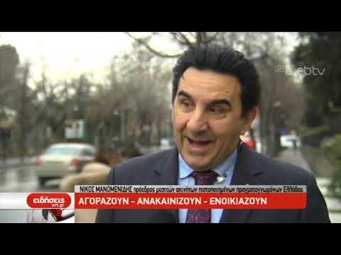 Κινείται και πάλι η αγορά ακινήτων στη Θεσσαλονίκη | 22/01/2019 | ΕΡΤ