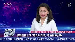 【直播回放】3/6武漢肺炎追蹤:復工大潮啓動中國經濟 真的嗎?