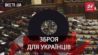 Вєсті.UA. Зброя для кожного