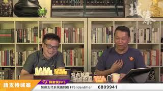 眾志散檔 龍門退出 獨派流亡 - 30/06/20 「奪命Loudzone」1/3