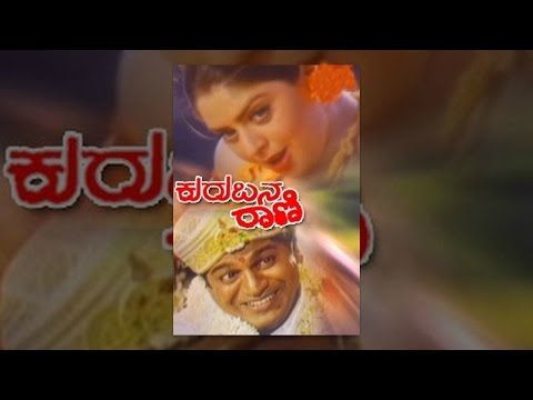 Download Kurubana Rani 1998 Kannada Movie | Shiva Rajkumar, Nagma, Lokesh | ಕುರುಬನ ರಾಣಿ | New Kannada Movies HD Mp4 3GP Video and MP3