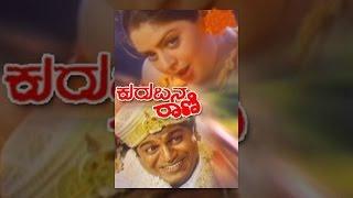 Kurubana Rani – ಕುರುಬನ ರಾಣಿ 1998 | FEAT.Shivarajkumar, Nagma | Full Length Kannada Movie