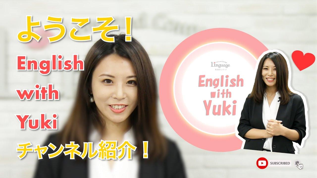 英会話リンゲージPresents: English with Yuki チャンネル紹介