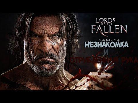 Lords Of The Fallen EP2 Незнакомка и Отрубленная Рука