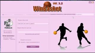 Программа WinBasket.wmv