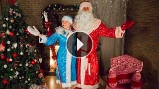 Дед Мороз и Снегурочка (на дом, на праздник, на корпоратив)