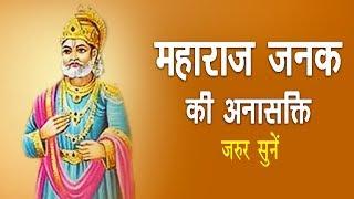 Maharaj Janak Ki Anasakti || Shri Sanjeev Krishna Thakur Ji