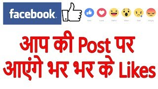 Get Unlimited Likes on Facebook Instantly - Facebook Autoliker | DK Tech Hindi