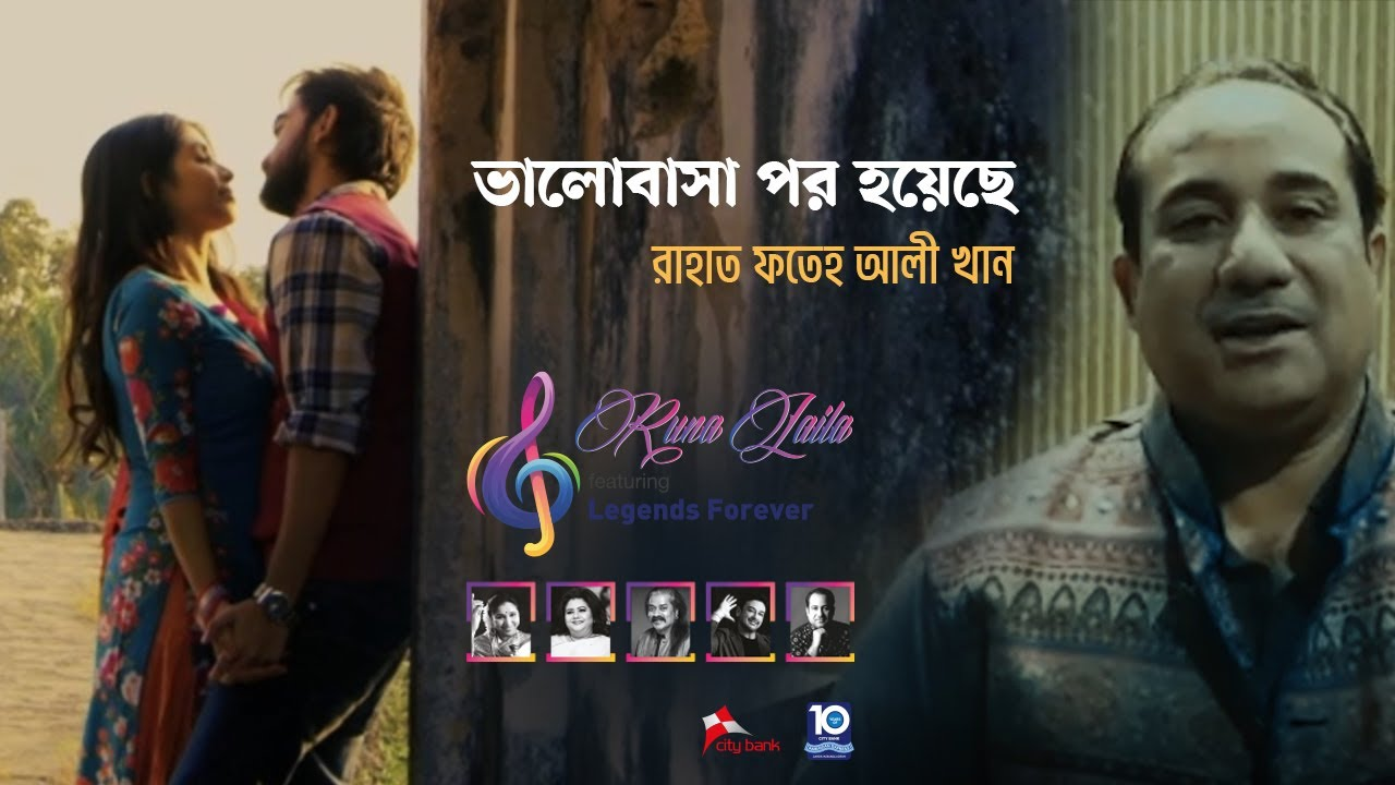 Bhalobasha Por Hoyeche (ভালোবাসা পর হয়েছে) - Rahat Fateh Ali Khan Lyrics