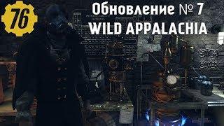 Fallout 76: Седьмой Патч ➤ Первое Обновление WILD APPALACHIA