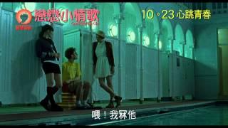 """戀戀小情歌""""唞啖戲@D2 Place""""電影劇照1"""