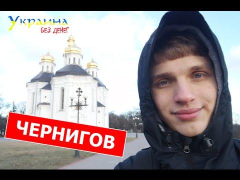 Украина без денег - ЧЕРНИГОВ (выпуск 9)