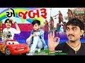 Jignesh Kaviraj 2017 New | Ae Jabru | એ જબરું | Latest Gujarati Dj Song 2017 | Ekta Sound