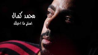 مازيكا محمد كمال - استنا لما اجيلك Mohamed Kamal - Estana Lama Agelak تحميل MP3