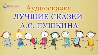 Лучшие сказки А.С. Пушкина. Аудиосказки