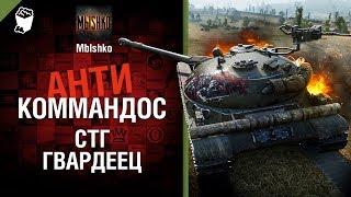 СТГ Гвардеец - Антикоммандос № 44 - от Mblshko [World of Tanks]