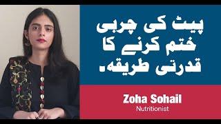 How To Lose Belly Fat In Urdu/Hindi | Wazan Kam Karne Ka Tarika | Zoha Sohail